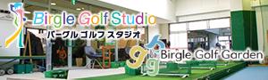 バーグルゴルフスタジオ