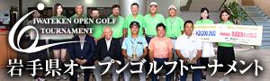 岩手県オープンゴルフトーナメント